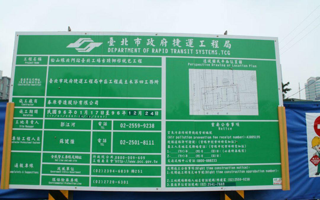 松山線北門站台北工場古蹟挪移統包工程