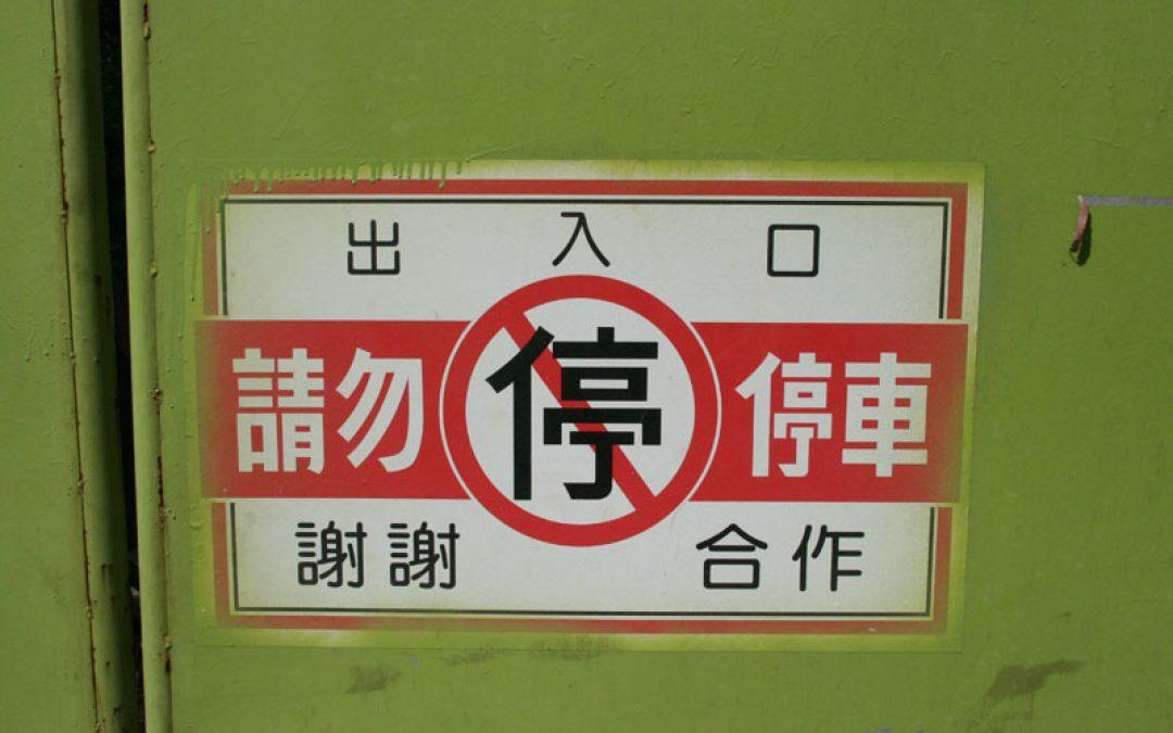 出入口請勿停車