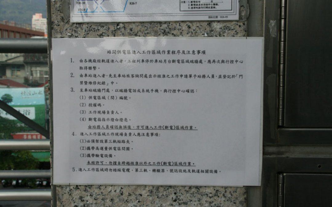 站間供電區進入工作區域作業規定及注意事項