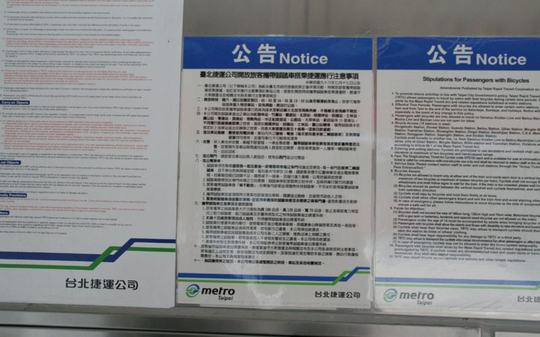 台北捷運公司開放旅客攜帶腳踏車搭乘捷運應行注意事項
