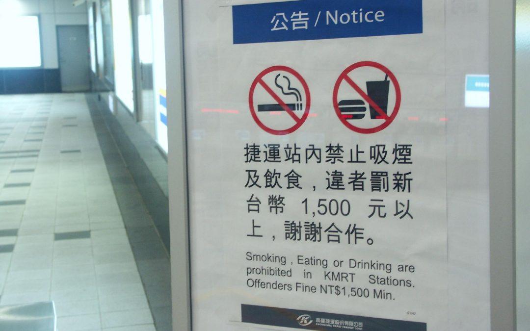捷運站內禁止吸煙及飲食,違者罰新台幣1,500元以上,謝謝合作。