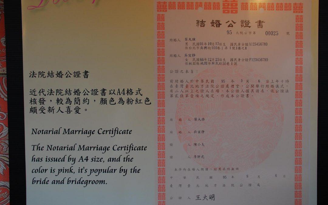 近代法院結婚公證書