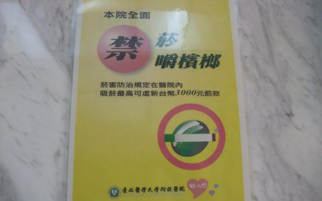 本院全面禁菸禁嚼檳榔
