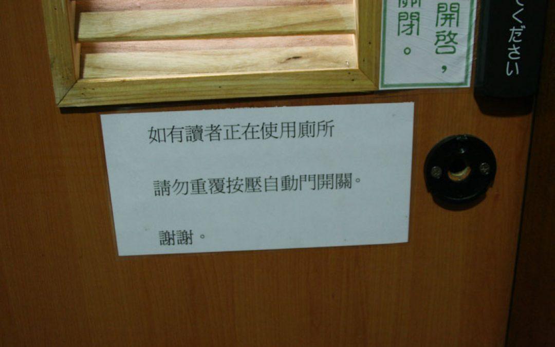 如讀者正在使用廁所請勿重複按壓自動門開關
