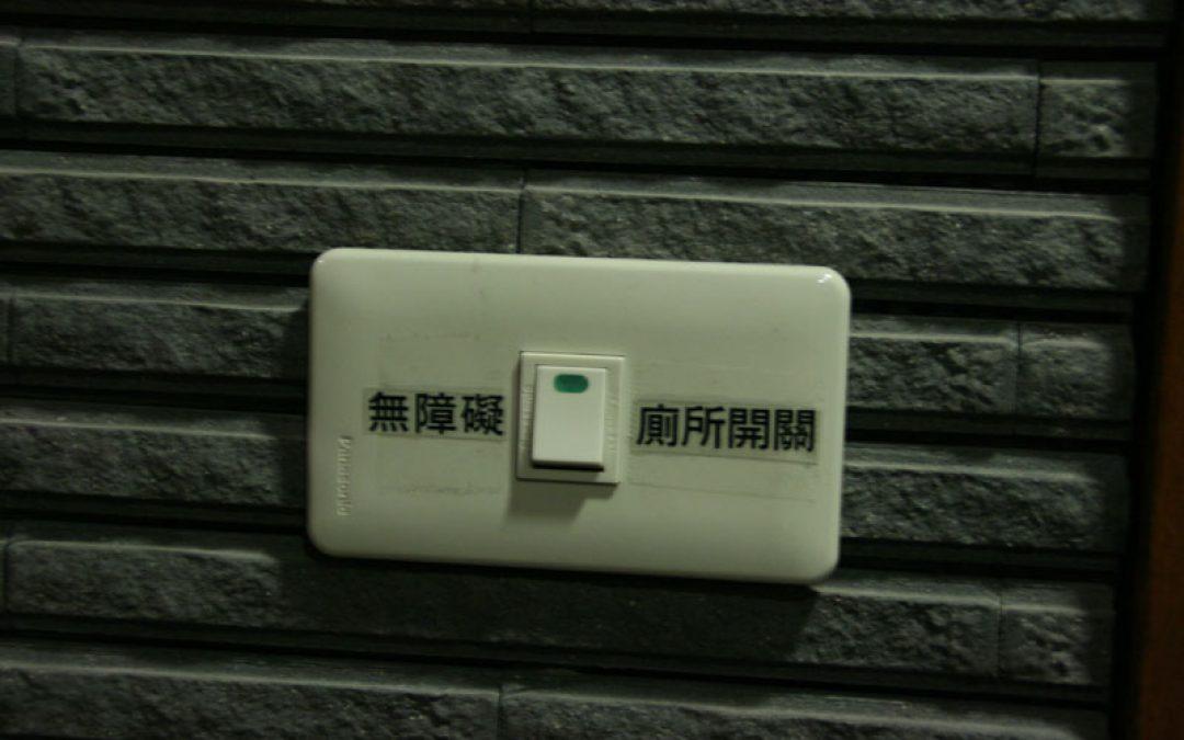 無障礙廁所開關