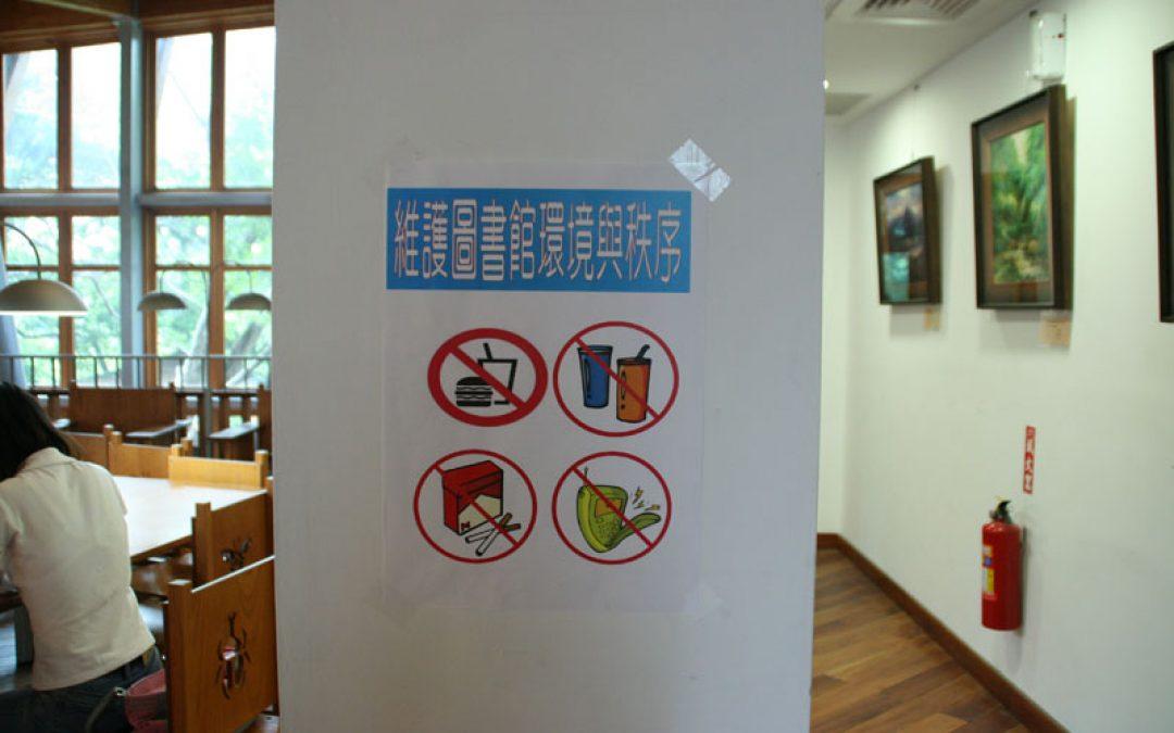 維護圖書館環境與秩序