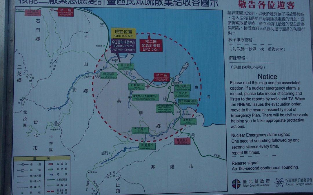 核能二廠緊急應變計畫區民眾疏散集結收容圖示