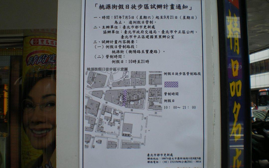 桃源街假日徒步區計畫試辦通知