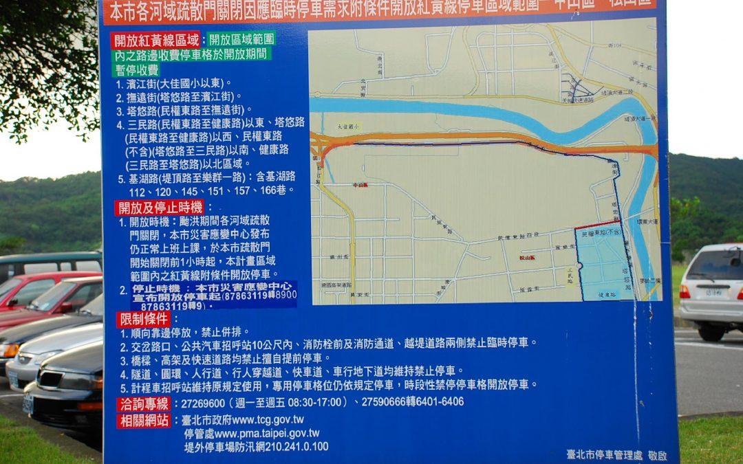 本市各河域疏散門關閉因應臨時停車需求附條件開放紅黃線停車區域範圍──中山區、松山區