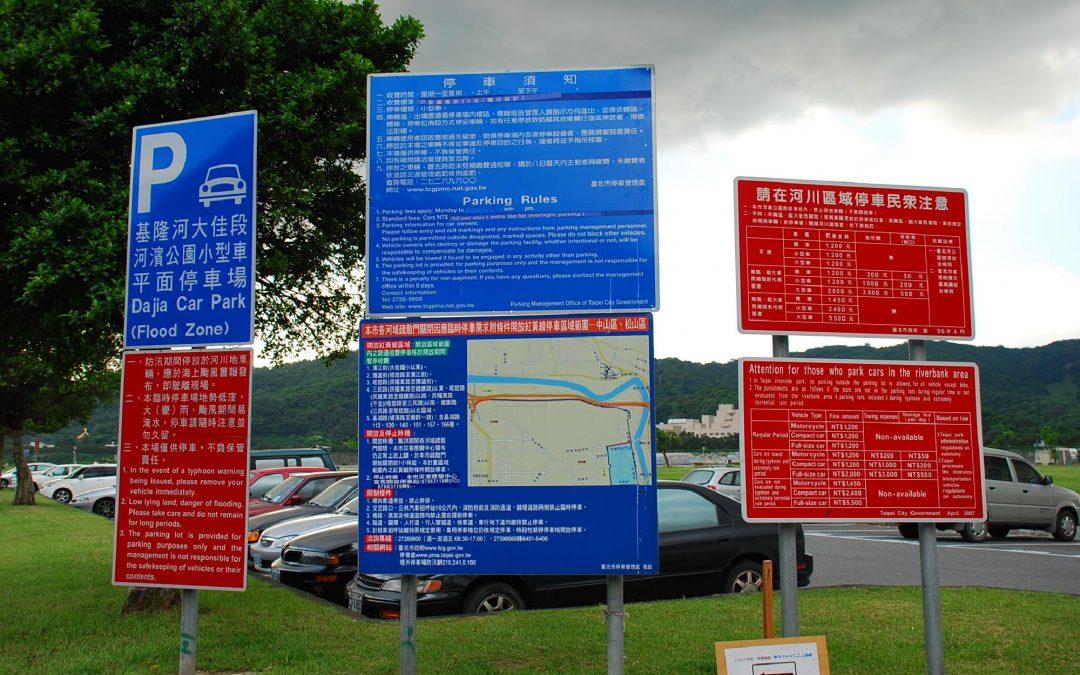 停車場注意事項