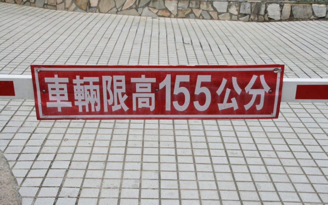 車輛限高155公分