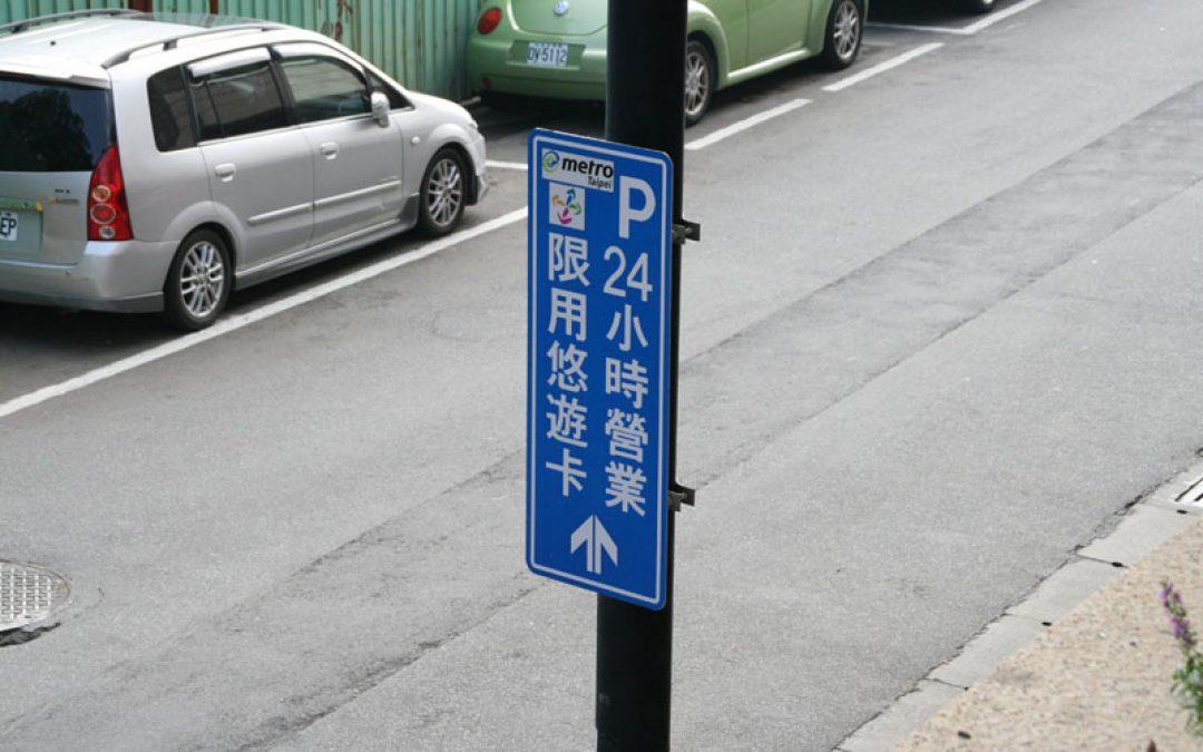 停車場24小時營業限用悠遊卡