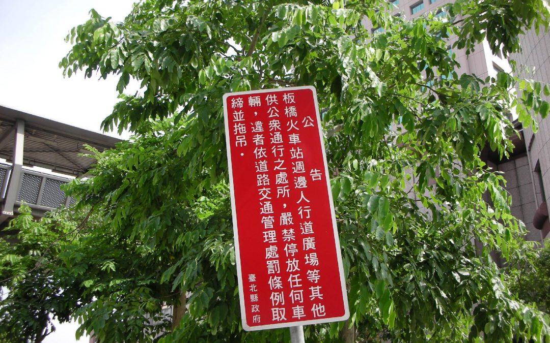 板橋火車站週邊人行道廣場等其他供公眾通行之處所,嚴禁停放任何車輛,違者依道路交通管理處罰條例取締並拖吊。