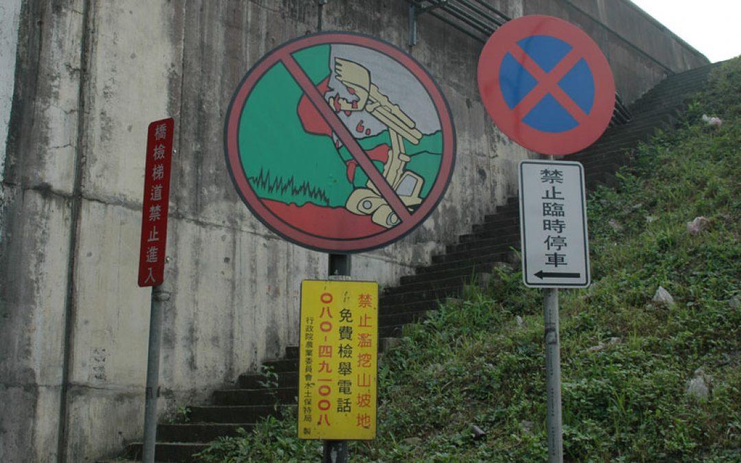 禁止濫挖山坡地