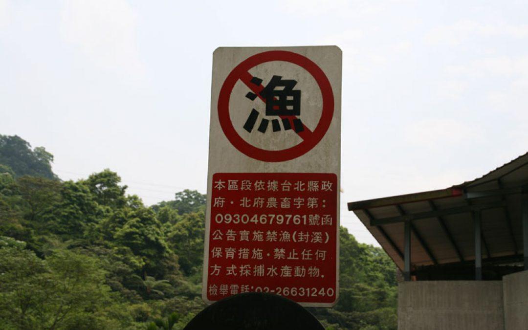 本區段依據台北縣政府北府09304679761號函公告實施禁漁(封溪)保育措施,禁止任何方式採捕水產動物。