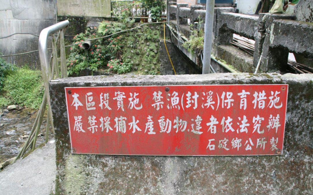 本區段實施禁漁(封溪)保育措施,禁止採捕水產動物。違者依法究辦