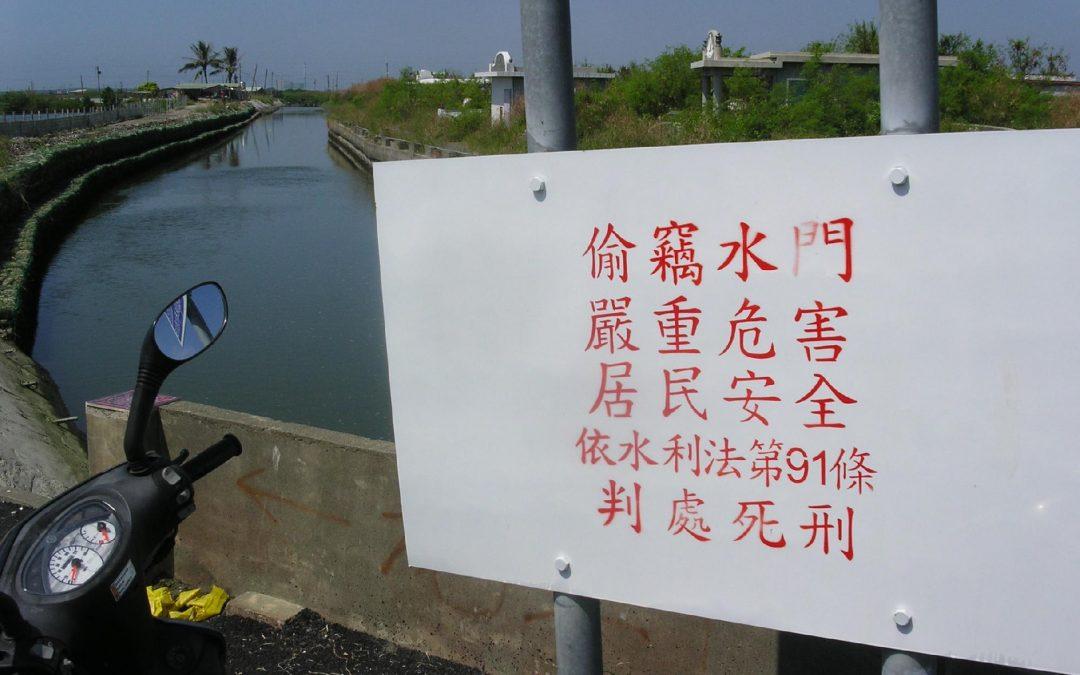 水門設施對於當地居民安全有重大影響,偷竊水門者依水利法九十一條論處