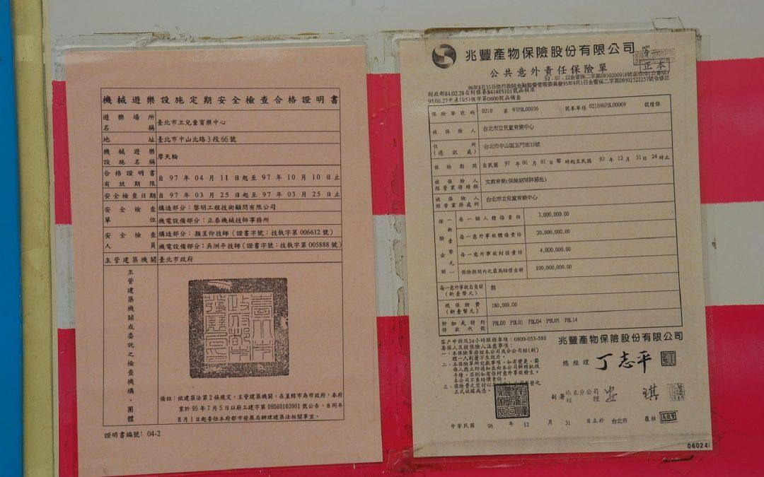 機械遊樂設施定期安全檢查合格證明書