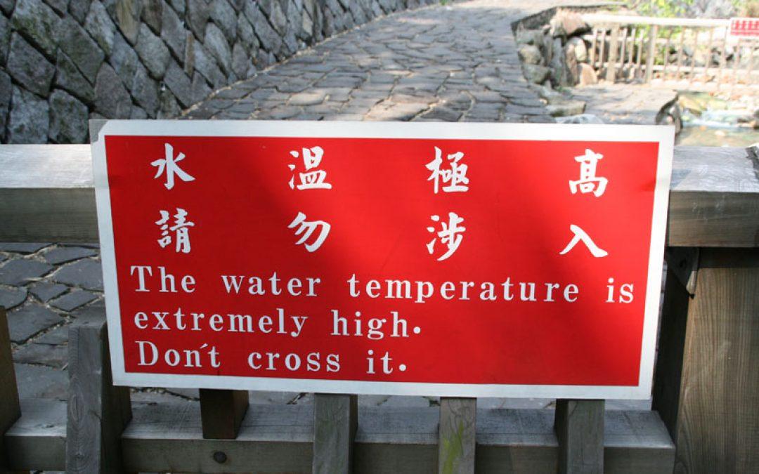 水溫極高,請勿涉入