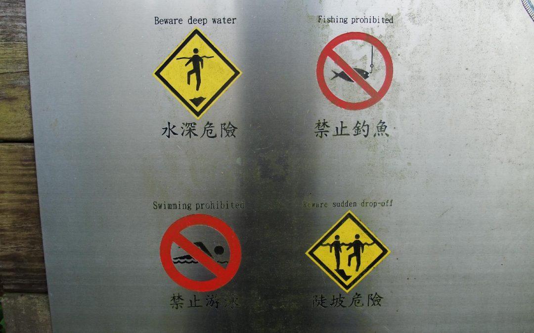 水深危險禁止釣魚游泳陡坡危險