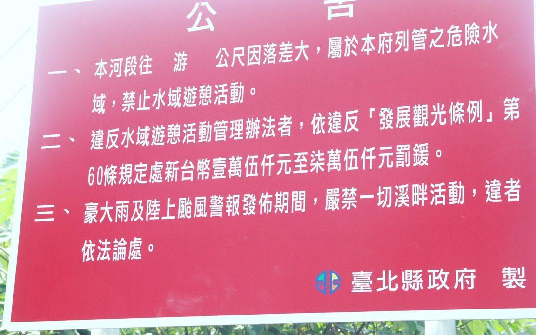 危險水域禁止水上活動