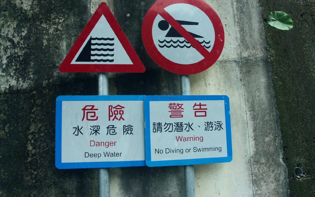 水深危險,警告切勿戲水游泳
