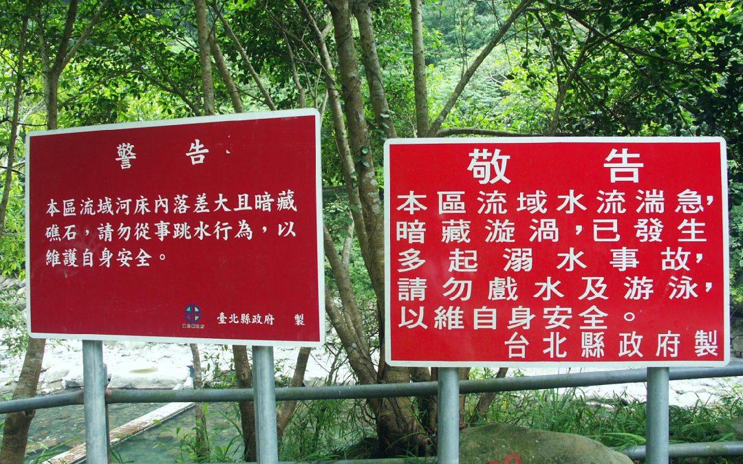 本區域河床落差大且暗藏礁石,請勿從事跳水行為以維護自身安全;本區域已有多起溺水事故,請勿戲水。