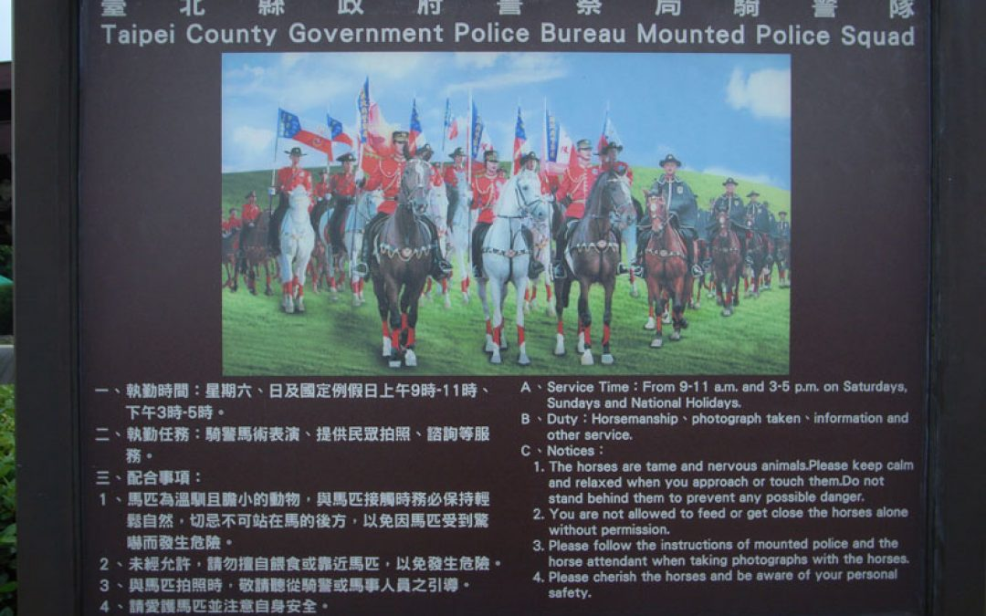 未經允許,請勿擅自餵食或靠近馬匹,以免發生危險