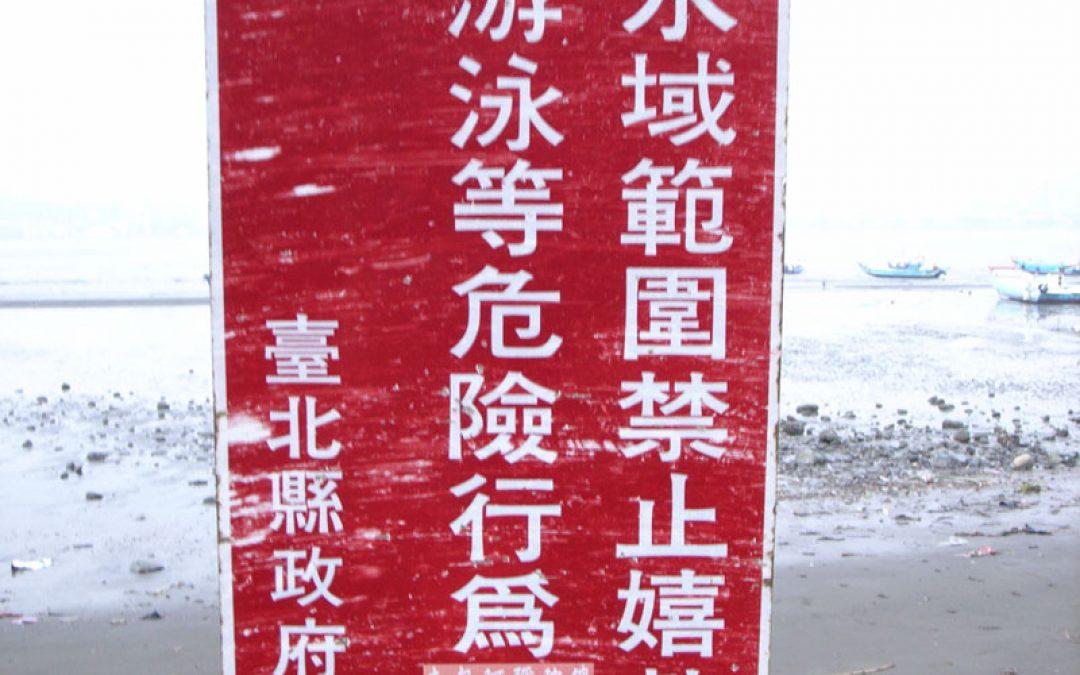 水域範圍禁止嬉戲游泳等危險行為