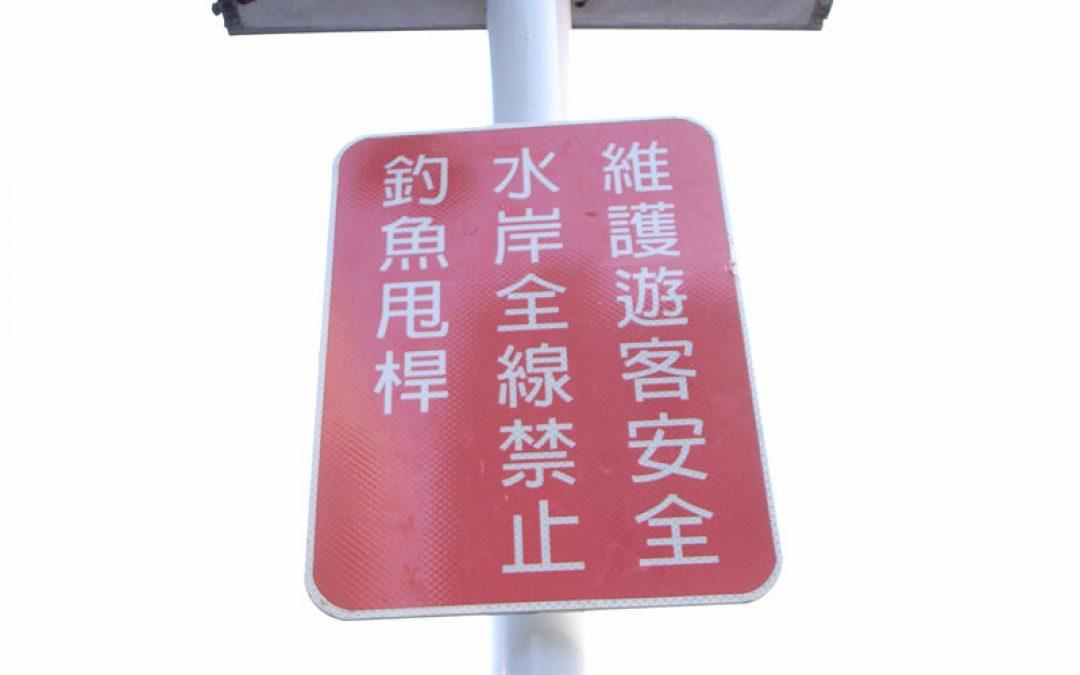 維護遊客安全水岸全線禁止釣魚甩桿