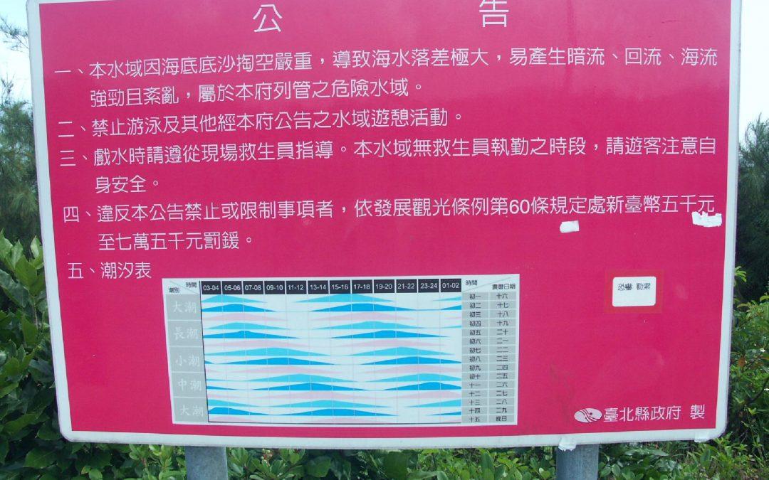 本水域因沙底掏空嚴重,海水落差極大,數本府列管之危險水域。