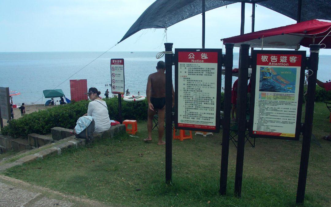 敬告遊客,無救生員駐站請勿近入戲水,禁止釣魚,禁止生火烤肉,禁止設立攤販