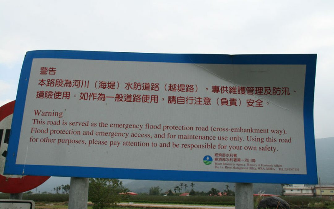 警告本路段為河川(海堤)水防道路(越堤路),專攻維護管理及防汛、搶險使用。如作為一般道路使用,請自行注意(負責)安全。 Warning: This road is served as the emergency flood protection road (cross-embankment way). Flood protection and emergency access, and for maintenance use only. Using this road for other purpose, please pay attention to and be responsible for your own safety.