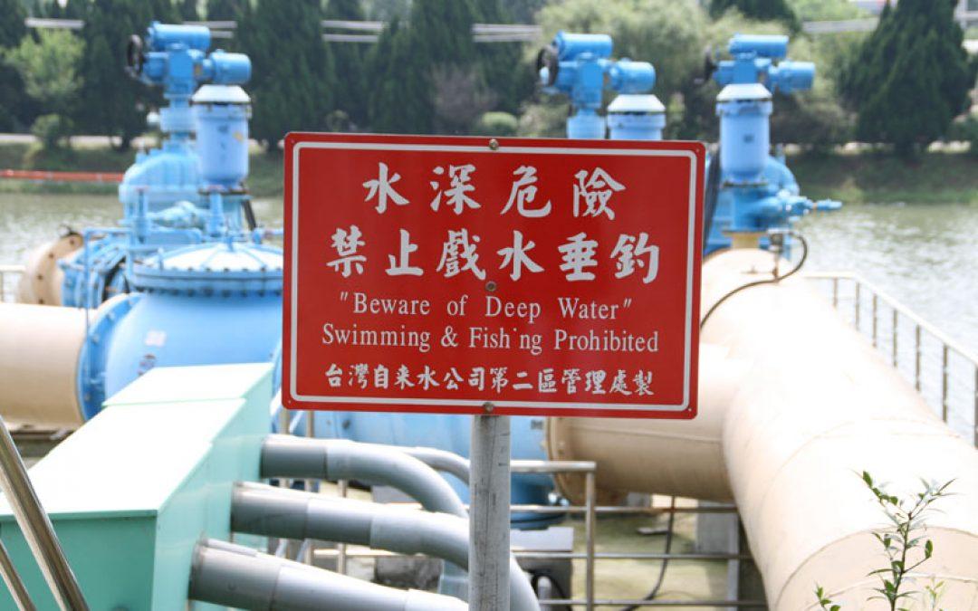 水深危險禁止垂釣