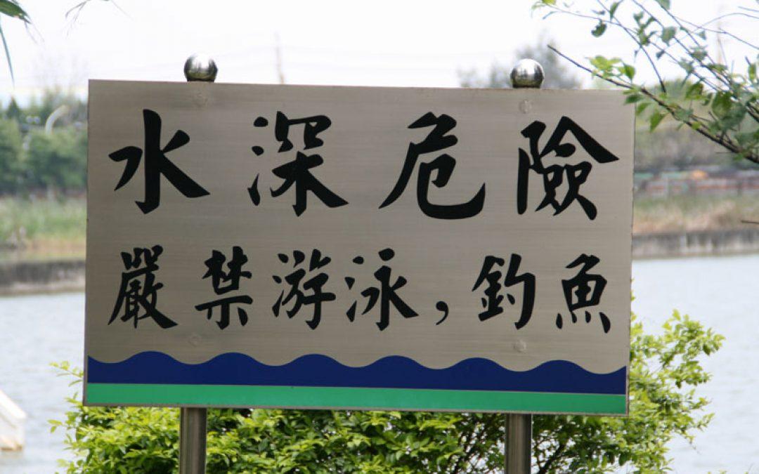 水深危險嚴禁游泳釣魚