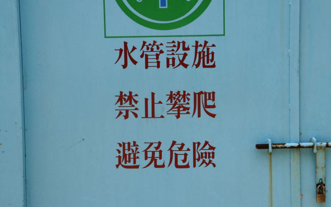 水管設施禁止攀爬避免危險