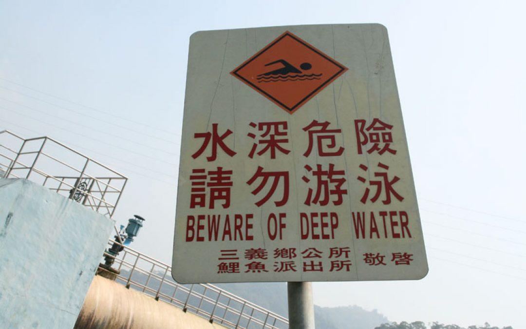 水深危險請勿游泳