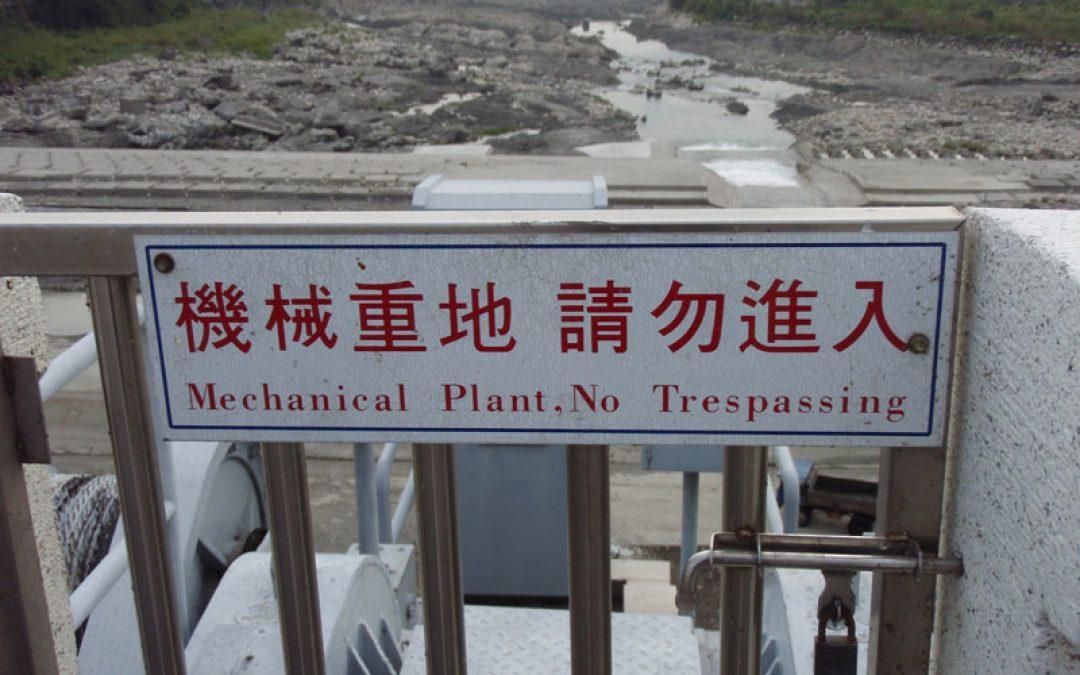 機械重地請勿進入