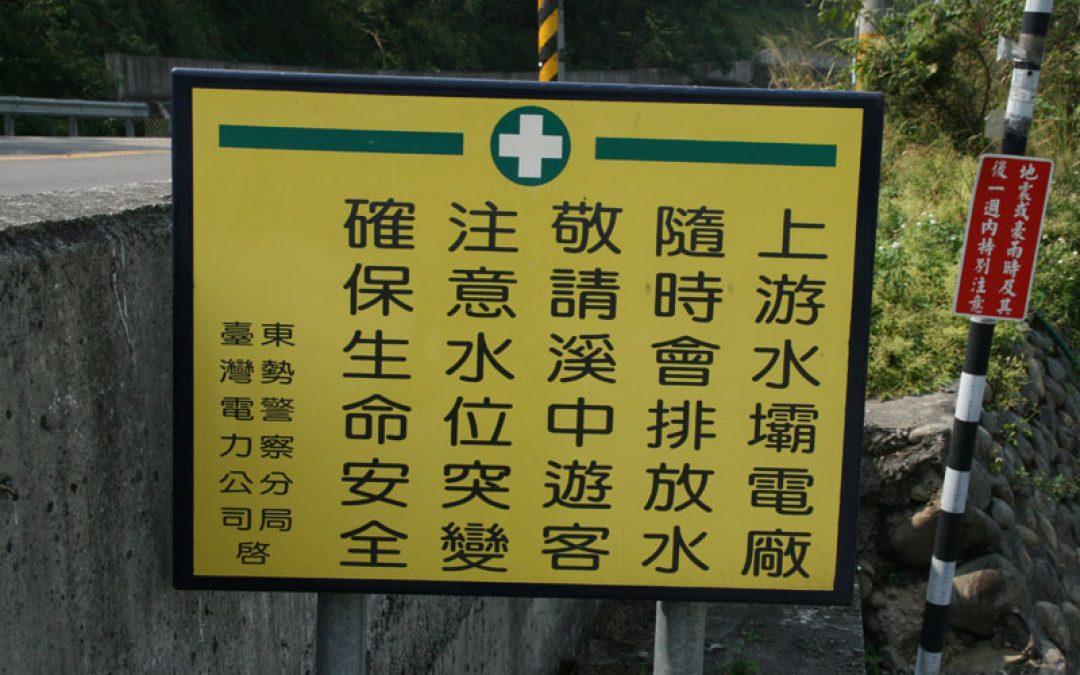 上游水壩電場排水,勿入溪中以保生命安全
