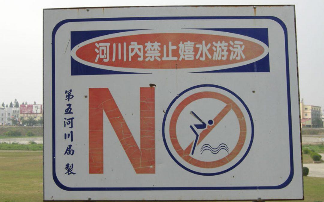 河川內禁止嬉水游泳