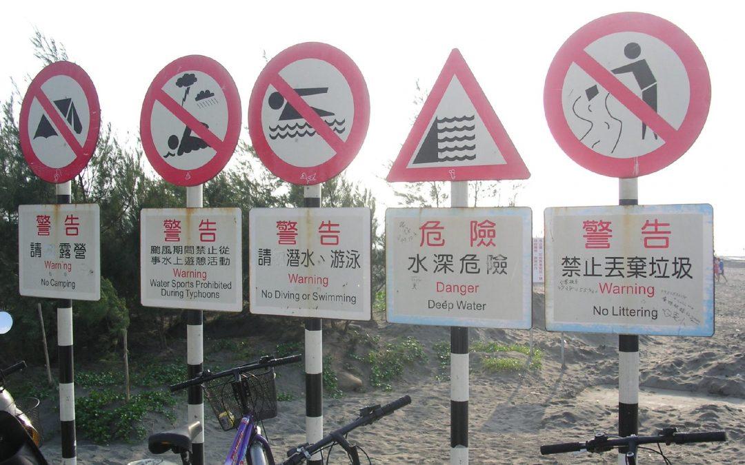 急流區域禁止游泳潛水