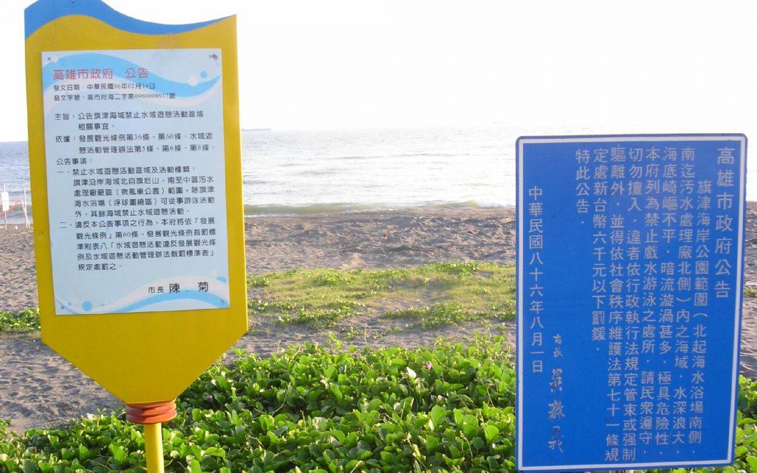 危險水域之安全規定與禁止事項