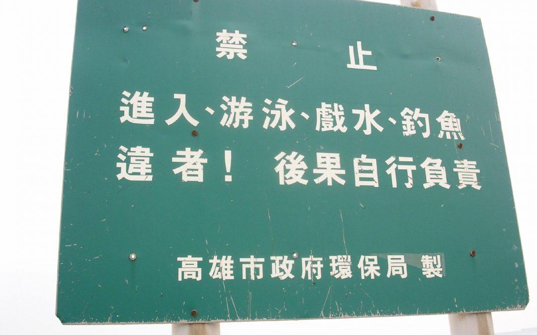 禁止民眾進入戲水游泳釣魚