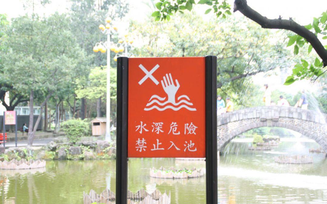 水深危險禁止入池