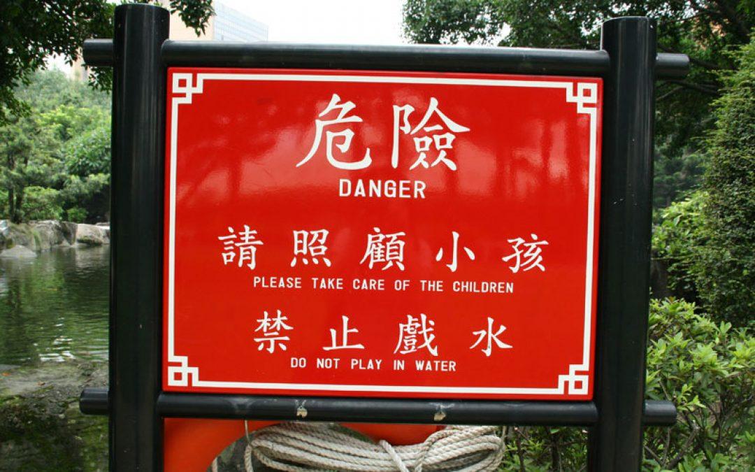 危險請照顧小孩禁止戲水