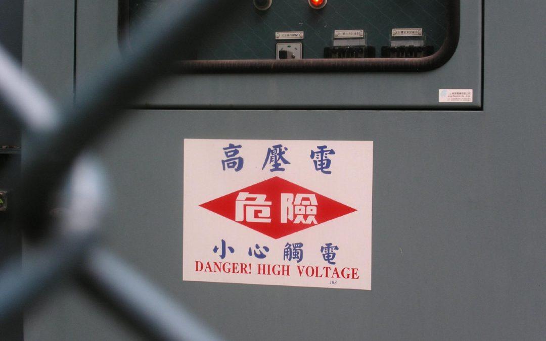 高壓電危險送電中
