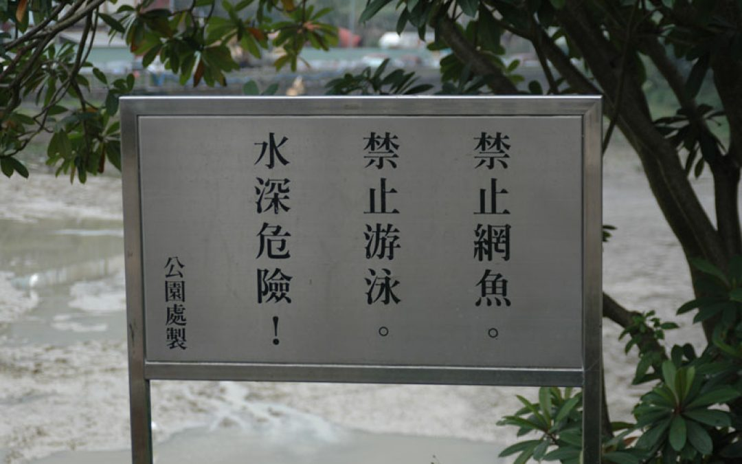 禁止網魚。禁止游泳。水深危險!