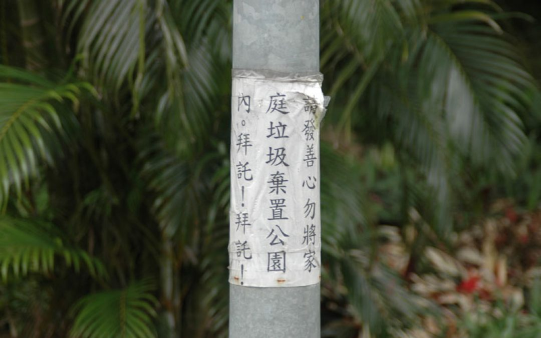 請發善心勿將家庭垃圾棄置公園內。拜託!拜託!