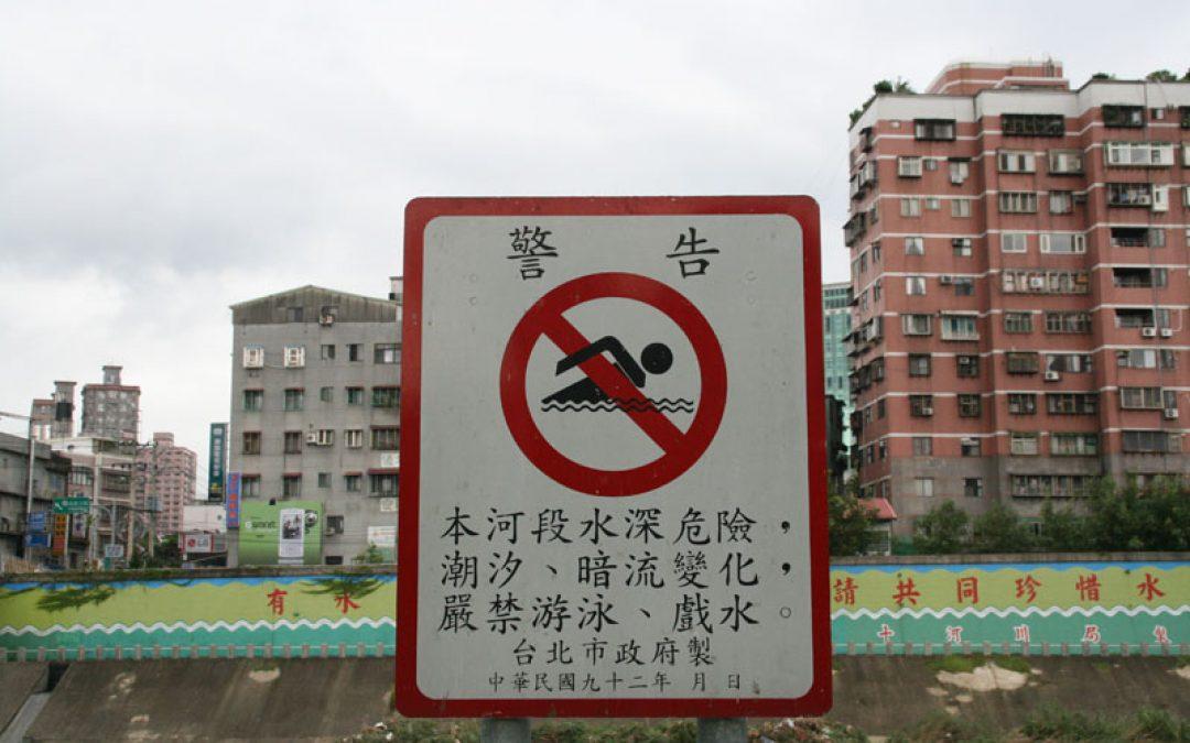 警告本河段水深危險潮汐暗流變化嚴禁游泳戲水