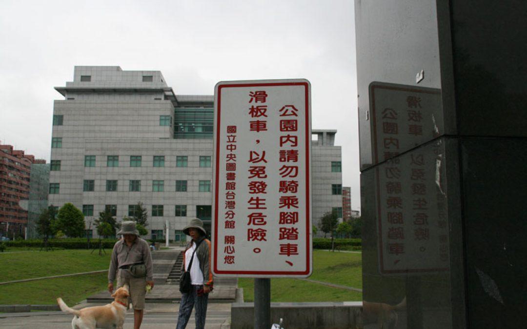 公園內請勿騎乘腳踏車、滑板車,以免發生危險